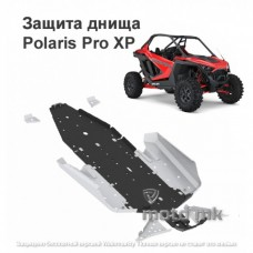 Защита днища  Polaris  PRO XP